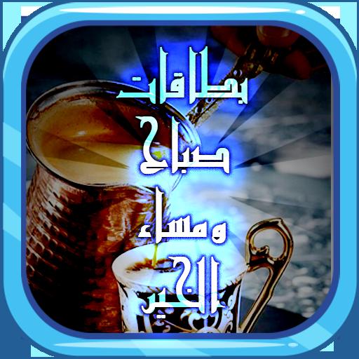 بطاقات وادعية صباح ومساء الخير