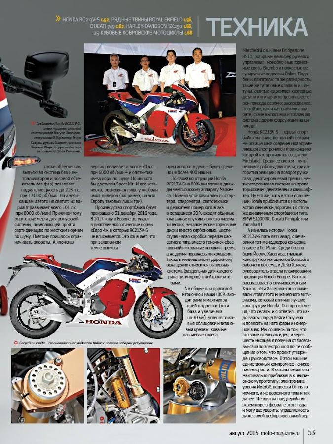 Журнал «Мото»- screenshot
