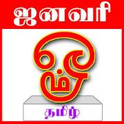 Tamil Calendar 2019 - Rasi, Panchangam & Holidays Created by