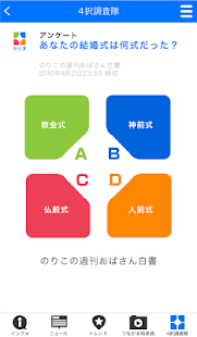 IBCつながるアプリ- screenshot thumbnail