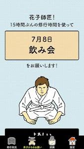 0〜3歳児のイクメン修行アプリ「イクメン道」 screenshot 4