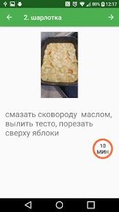 Все рецепты. Запись и сохранение рецептов - náhled