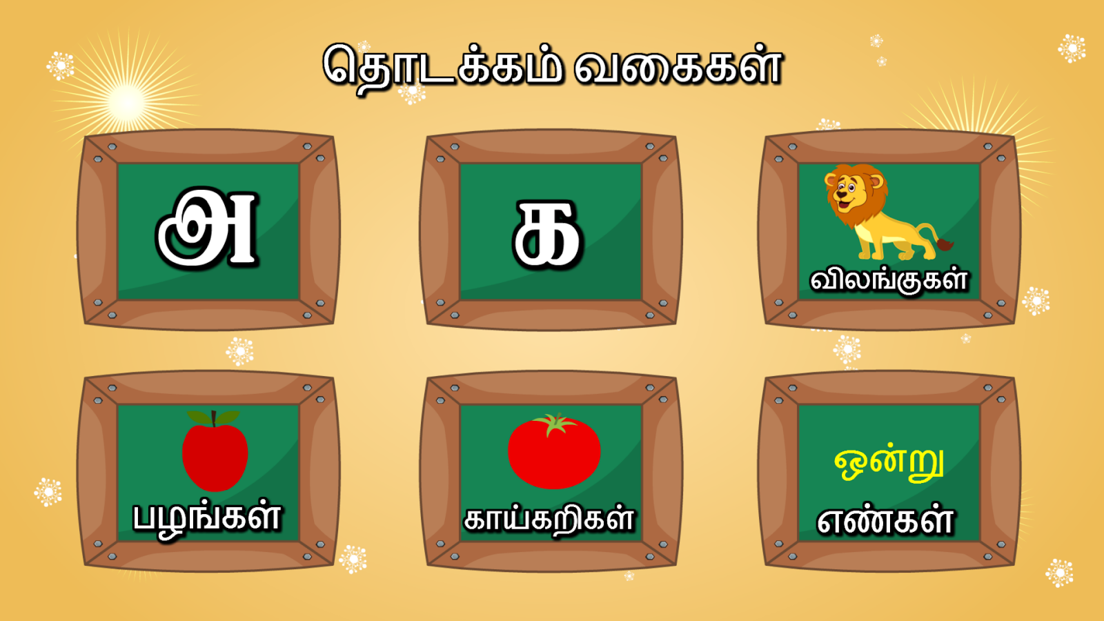 Tamil Alphabet Tracing- screenshot