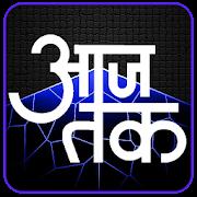 App Aaj Tak Live Tv APK for Windows Phone