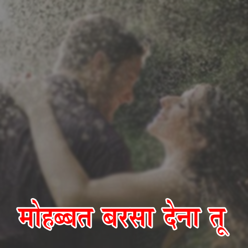 1 soros idézetek मोहब्बत बरसा देना तू  Shayari Status