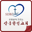 산동한인교회 icon