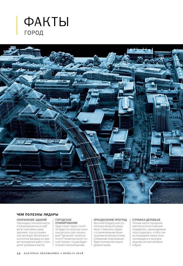 National Geographic Россия– скриншот