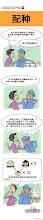 Photo: 大尸凶的漫画:配种