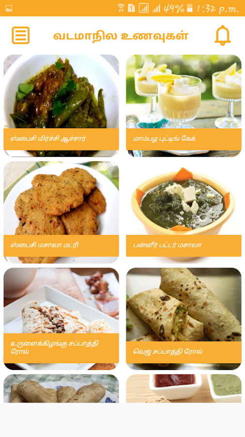 North indian food recipes ideas in tamil android apps on google play north indian food recipes ideas in tamil screenshot forumfinder Choice Image