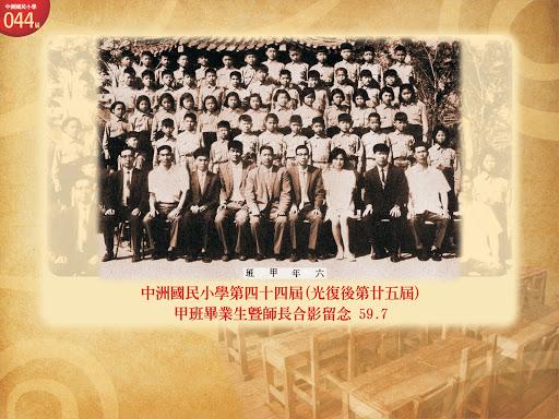 第44屆(光復後第25屆甲班)(民國59年)
