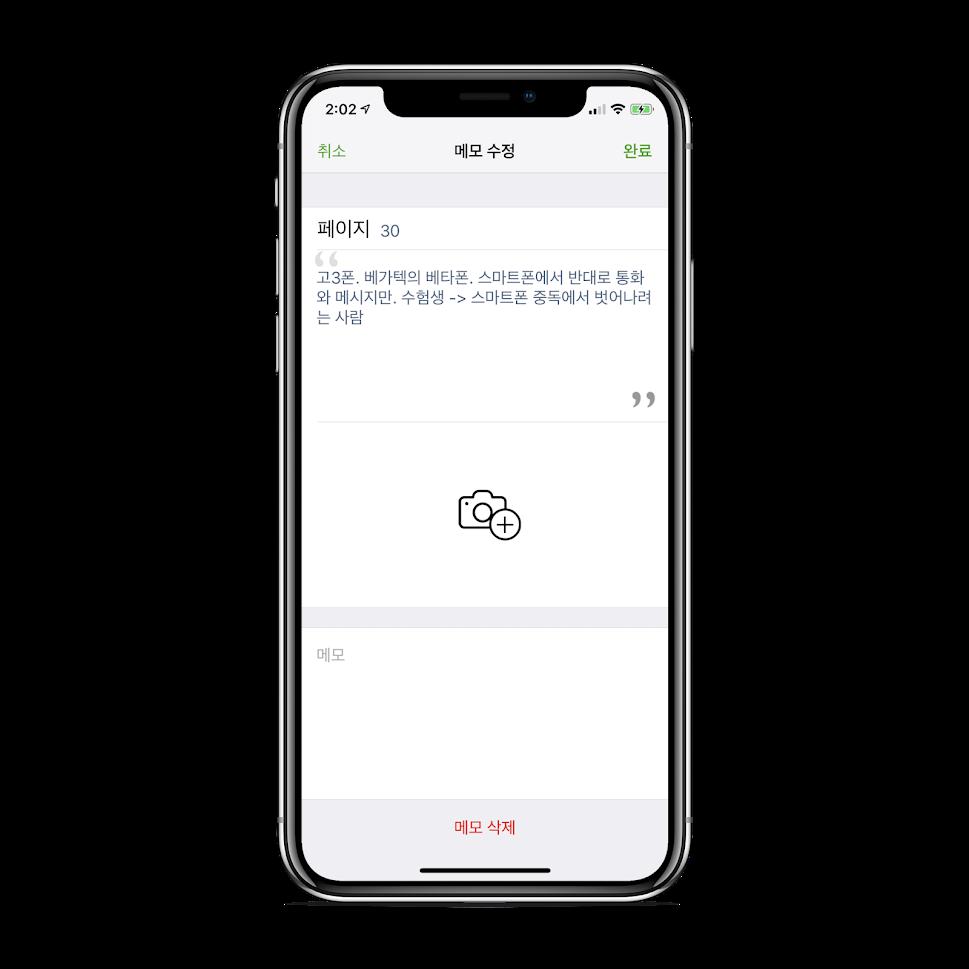 북트리 도서관리 독서노트 책 정보의 메모 편집