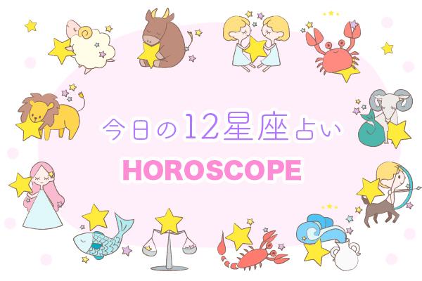 9月25日の12星座占い ❤︎天秤座は運勢最高潮!ワースト1は乙女座 ...