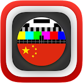 Chinese Television Free Guide