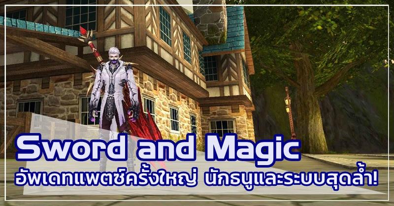 [Sword and Magic] พลิกโฉม! …อัพเดทอาชีพนักธนูและระบบสุดล้ำ!