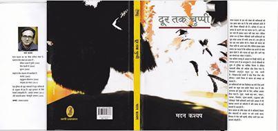 अन्ततः मेरा चौथा कविता संकलन आ ही गया, वाणी प्रकाशन, नयी दिल्ली से