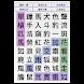 成語畫詞遊戲 - Androidアプリ