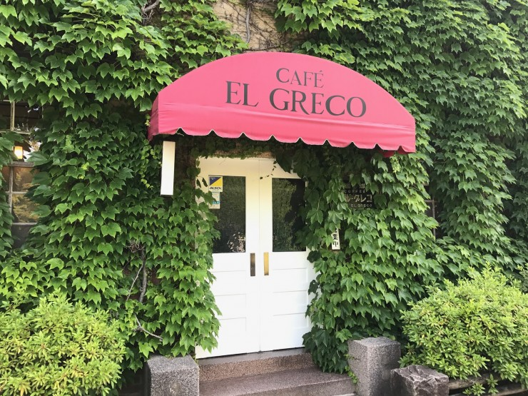 【純喫茶紀行】岡山県倉敷市の大原美術館の隣にある美味しいカフェ「エル・グレコ」
