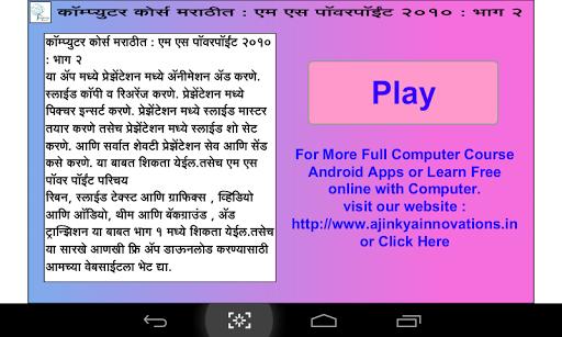 Learn MSPPoint P2 in Marathi 1.0.1 screenshots 10
