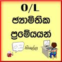 O/L Mathematical Theorems(ජ්යාමිතික ප්රමේයයන් ) icon