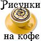 Download Рисунки на кофе For PC Windows and Mac