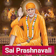 Sai Prashnawali Download on Windows