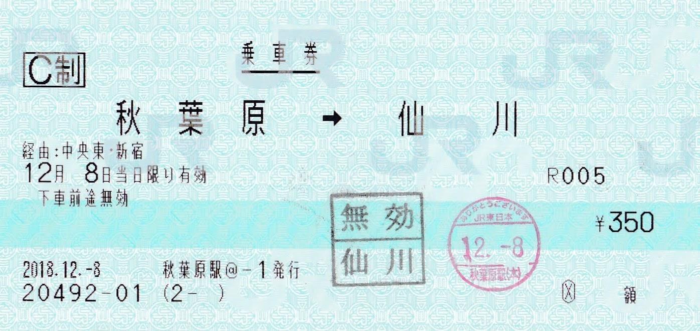 JR 秋葉原 から 京王線仙川駅