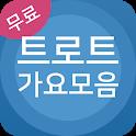 트로트 노래모음 - 트로트 노래방 icon