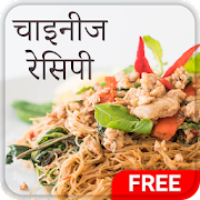 300 chinese food recipes apps on google play 300 chinese food recipes forumfinder Gallery