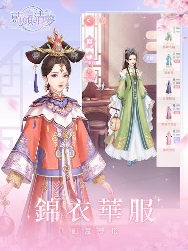 藍顏清夢——穿越清朝當皇妃 screenshot 15