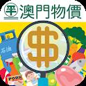 Macau Price Information icon