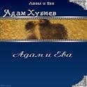 Электронная Книга: Адам и Ева
