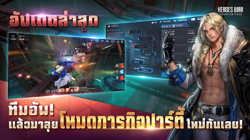 Heroes War: Counterattack apkdemon screenshots 1