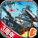 戦艦帝国-228艘の実在戦艦を集めろ icon