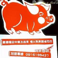 小豬很忙蔬果魯味