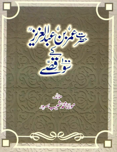 Hazrat Umar bin Abdul Aziz Kay 100 Qissay - náhled