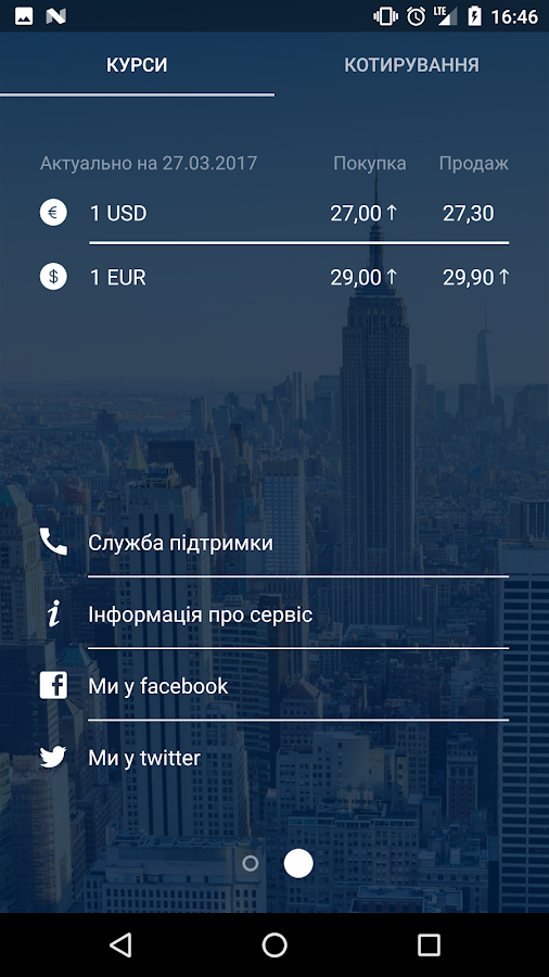 Altbank Business – скриншот