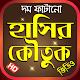 বাংলা হাসির কৌতুক ভিডিও - All Bangla Funny Koutuk Download on Windows