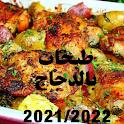 طبخات بالدجاج 2021/2022 بدون نت icon