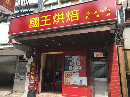 國王烘焙天母直營店 Roi du pain