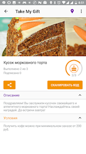 Take my Gift - Акции и Скидки - náhled
