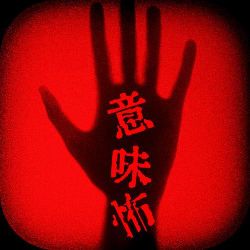 拼字App|意味がわかると怖い話-意味怖の恐怖を謎解く勇気はありますか? LOGO-3C達人阿輝的APP
