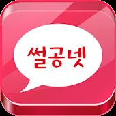 썰공넷 - 아이돌 카톡,썰 공유