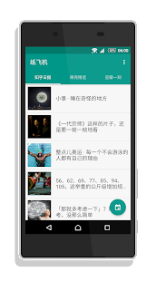 纸飞机- screenshot thumbnail