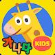 영유아 한글떼기 첫걸음-가나다 한글놀이 (app)