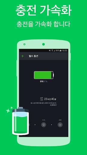 免費下載工具APP|Power Battery- 전력 최적화, 확장 배터리 app開箱文|APP開箱王