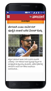 Kannada Newspapers All Daily News Paper - náhled