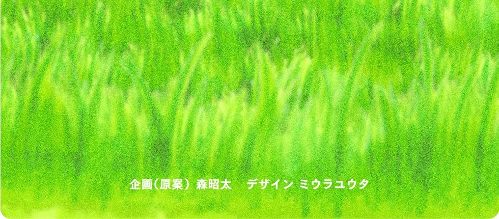 企画(原案) 森昭太) デザイン ミウラユウタ