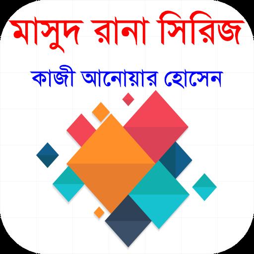 মাসুদ রানা সিরিজ-masud rana series