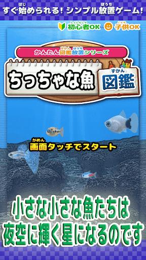 ちっちゃな魚図鑑 ~かんたん図鑑放置シリーズ~