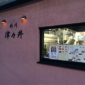 20食限定!街の巨匠がつくるハンバーグ丼がうますぎる / 東京都中央区の「洋食レストラン・津々井(つつい)」